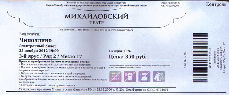 Сделать билет на концерт самому - Njkmznnb.ru