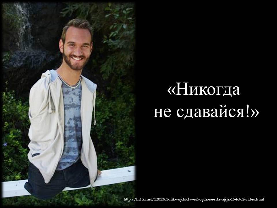 Nick_Vujicic